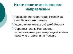 Итоги политики на южном направленииРасширение территории России за счет Кавказск