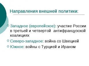 Направления внешней политики:Западное (европейское): участие России в третьей и