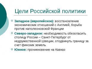 Цели Российской политикиЗападное (европейское): восстановление экономических отн