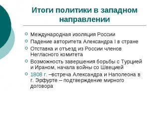 Итоги политики в западном направленииМеждународная изоляция РоссииПадение автори