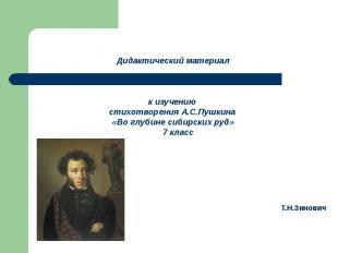 Дидактический материал к изучению стихотворения А.С.Пушкина «Во глубине сибирски