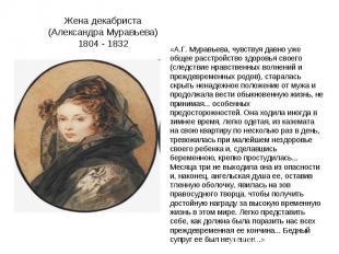 Жена декабриста(Александра Муравьева)1804 - 1832«А.Г. Муравьева, чувствуя давно