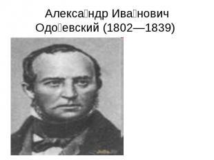 Александр Иванович Одоевский (1802—1839)