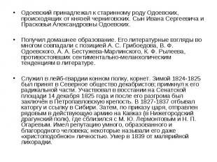 Одоевский принадлежал к старинному роду Одоевских, происходящих от князей черниг