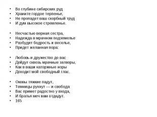 Во глубине сибирских рудХраните гордое терпенье,Не пропадет ваш скорбный трудИ д