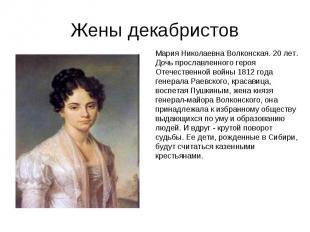Жены декабристовМария Николаевна Волконская. 20 лет. Дочь прославленного героя О