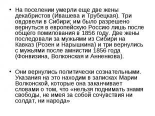 На поселении умерли еще две жены декабристов (Ивашева и Трубецкая). Три овдовели
