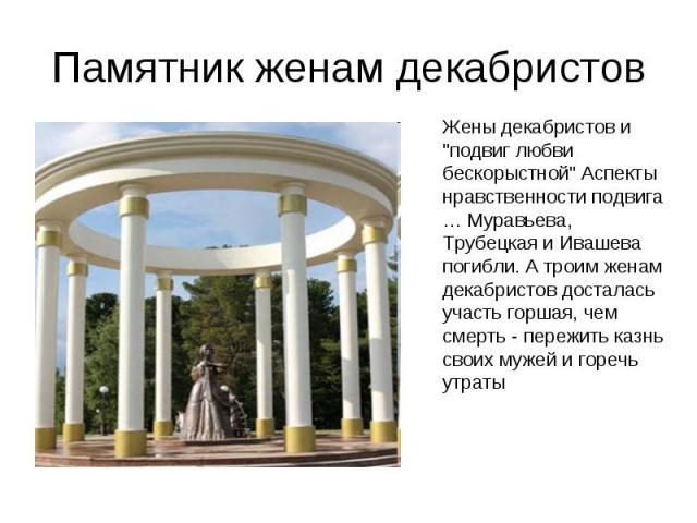 Памятник женам декабристовЖены декабристов и