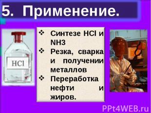 5. Применение. Синтезе НСl и NH3Резка, сварка и получении металловПереработка не