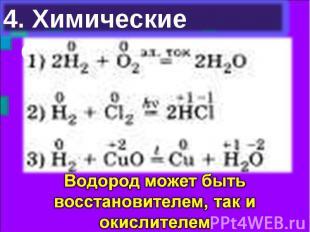 4. Химические свойстваВодород может быть восстановителем, так и окислителем