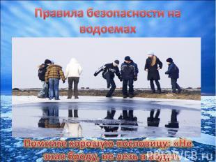 Правила безопасности на водоемахНе выходите на лед. Не спешите кататься на коньк