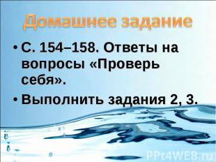 Домашнее заданиеС. 154–158. Ответы на вопросы «Проверь себя».Выполнить задания 2