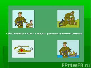 Обеспечивать охрану и защиту раненым и военнопленным