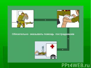 Обязательно оказывать помощь пострадавшим