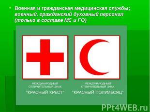 Военная и гражданская медицинская службы; военный, гражданский духовный персонал