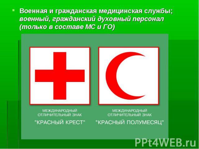 Военная и гражданская медицинская службы; военный, гражданский духовный персонал (только в составе МС и ГО)