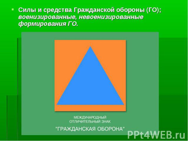 Силы и средства Гражданской обороны (ГО); военизированные, невоенизированные формирования ГО.