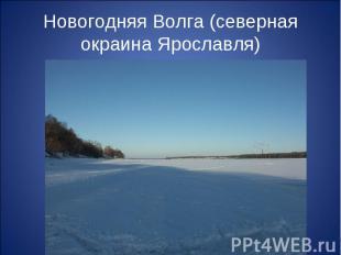 Новогодняя Волга (северная окраина Ярославля)