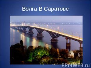 Волга В Саратове