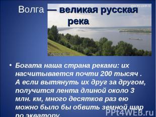 Волга — великая русская рекаБогата наша страна реками: их насчитывается почти 20
