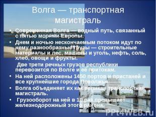 Волга — транспортная магистральСовременная Волга — водный путь, связанный с пять