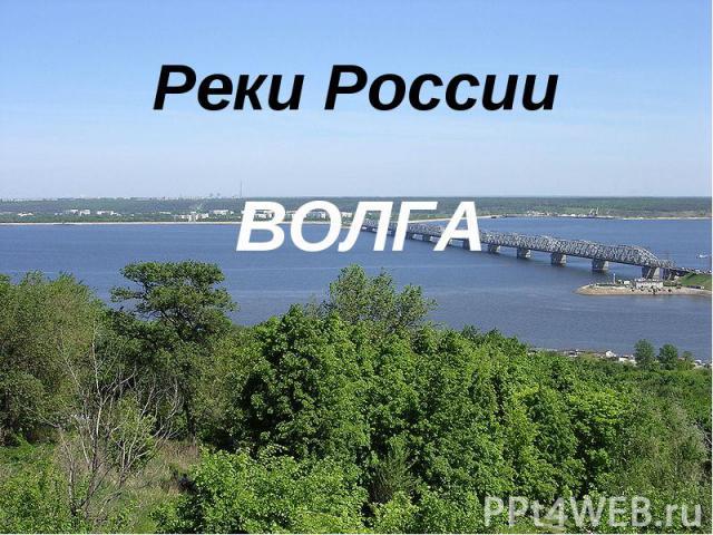 Реки России Волга