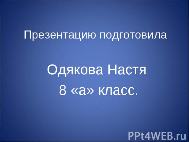 Презентацию подготовилаОдякова Настя 8 «а» класс.