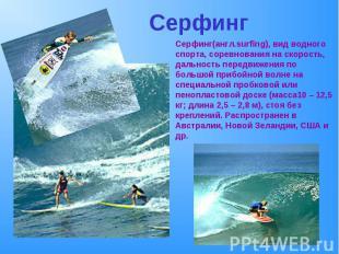 СерфингСерфинг(англ.surfing), вид водного спорта, соревнования на скорость, даль