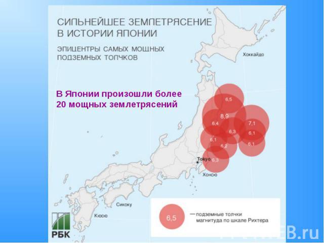 В Японии произошли более 20 мощных землетрясений