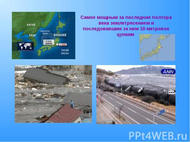Самое мощным за последние полтора века землетрясением и последовавшим за ним 10-метровое цунами