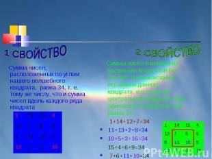 1 СВОЙСТВО Сумма чисел, расположенных по углам нашего волшебного квадрата, равна