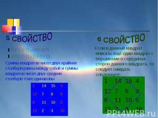 5 СВОЙСТВОСуммы квадратов чисел двух крайних столбцов равны между собой и суммы