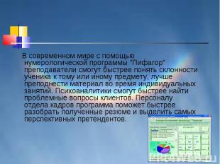 """В современном мире с помощью нумерологической программы """"Пифагор"""" преподаватели"""