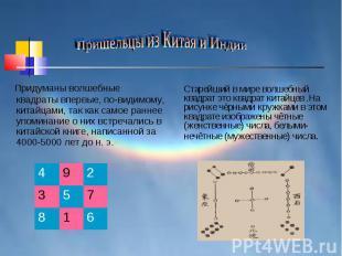 Пришельцы из Китая и Индии Придуманы волшебные квадраты впервые, по-видимому, ки