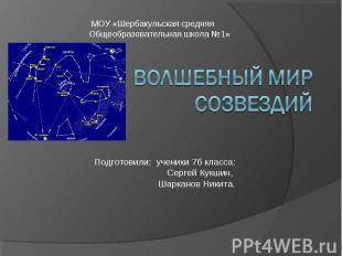 МОУ «Шербакульская средняя Общеобразовательная школа №1»Волшебный мир созвездийП