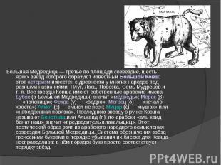 Большая Медведица — третье по площади созвездие, шесть ярких звёзд которого обра