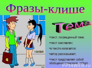 Фразы-клишеТема : текст, посвященный теме; текст озаглавлен;в тексте излагается;