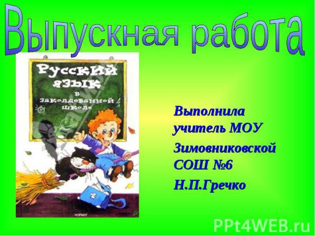 Выпускная работаВыполнила учитель МОУЗимовниковской СОШ №6Н.П.Гречко