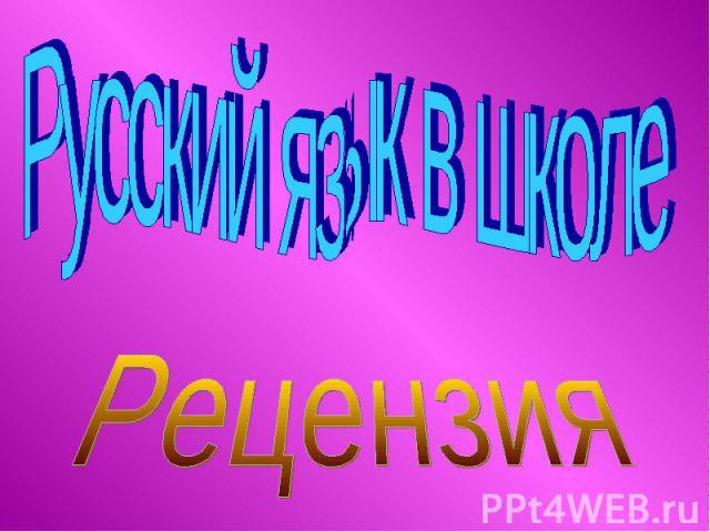 Русский язык в школеРецензия