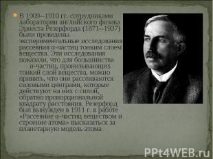 В 1909--1910 гг. сотрудниками лаборатории английского физика Эрнеста Резерфорда