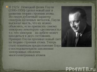В 1925г. Немецкий физик Паули (1900-1958) сделал новый шаг в развитии теории стр