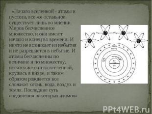 «Начало вселенной - атомы и пустота, все же остальное существует лишь во мнении.