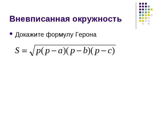 Вневписанная окружностьДокажите формулу Герона