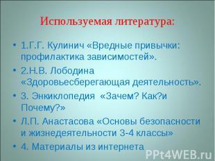 Используемая литература:1.Г.Г. Кулинич «Вредные привычки: профилактика зависимос