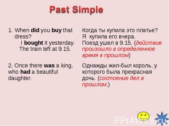 Past Simple