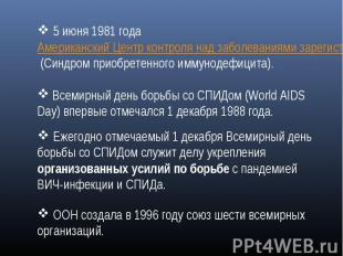 5июня 1981 года Американский Центр контроля над заболеваниями зарегистрировал н