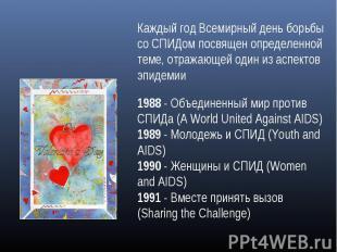 Каждый год Всемирный день борьбы со СПИДом посвящен определенной теме, отражающе