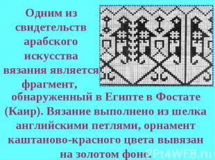 Одним из свидетельств арабского искусства вязания является фрагмент, обнаруженны