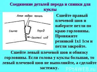 Соединение деталей переда и спинки для куклы Сшейте правый плечевой шов и набери