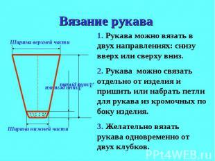 Вязание рукава1. Рукава можно вязать в двух направлениях: снизу вверх или сверху